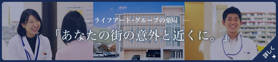 「あなたの街の意外と近くに。」Life Art Group 詳しく 開業支援 医院開業 医療モール